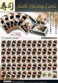 日本のお土産|日本のおみやげホームステイおみやげ|日本土産♪リアル寿司トランプ♪【寿司】本物そっくり