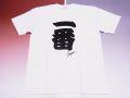 【ホームステイおみやげ】【日本土産】(漢字・和柄)◆和風Tシャツ【一番(黒文字)】大人用(S〜3L)白地