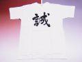 【ホームステイおみやげ】【日本土産】(漢字・和柄)◆和風Tシャツ【誠】子供用(100cm〜150cm)白地