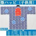 【日本のおみやげ】◆外国人向けハッピコート【祭】子供用(小/中/大/よりお選びください)
