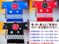【日本のおみやげ】◆外国人向けハッピコート【祭】大人用(LLサイズ)