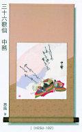 【日本のおみやげ】◆「和風色紙掛軸・色紙付」(化粧箱入)三十六歌仙中務