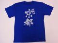 【日本のおみやげ】【ホームステイおみやげ】【日本土産】(漢字・和柄)◆和風Tシャツ【古都京都】大人用(M〜L)青地