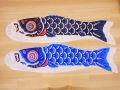 【日本のおみやげ】◆鯉のぼり【1.5m】2色よりお選びください。
