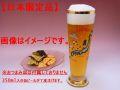 【日本のおみやげ】◆ピルスナーグラス【日本限定品】