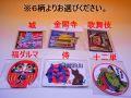【日本のおみやげ】 ◆和風刺繍ワッペン 6種類よりお選び下さい
