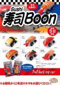 日本のお土産 日本のおみやげ ホームステイ おみやげ 日本土産♪リアル寿司Boon(走る寿司)♪※【全6種類よりネタをお選びください。】
