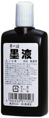 【教材 書道】墨の精 墨液 すみのせいぼくえき 60mL