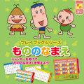 【幼児教材】NHKパッコロリン プレイブックシリーズ もののなまえ