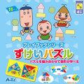 【幼児教材】NHKパッコロリン プレイブックシリーズ ずけいパズル