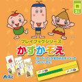【幼児教材】NHKパッコロリン プレイブックシリーズ かずかぞえ