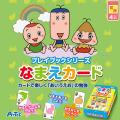 【幼児教材】NHKパッコロリン プレイブックシリーズ なまえカード