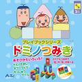 【幼児教材】NHKパッコロリン プレイブックシリーズ ドミノつみき