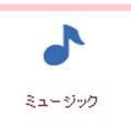 【クラフトパンチ】カーラクラフト スモールサイズクラフトパンチ(ミュージック)