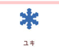 【クラフトパンチ】カーラクラフト スモールサイズクラフトパンチ(ユキ)