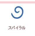 【クラフトパンチ】カーラクラフト スモールサイズクラフトパンチ(スパイラル)