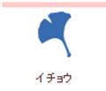 【クラフトパンチ】カーラクラフト スモールサイズクラフトパンチ(イチョウ)