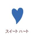 【クラフトパンチ】カーラクラフト スモールサイズクラフトパンチ(スイートハート)