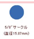 【クラフトパンチ】カーラクラフト スモールサイズクラフトパンチ(5/8 サークル)