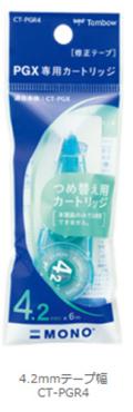 【修正テープ】 トンボ修正テープ モノPGX用カートリッジ(4.2mm幅)