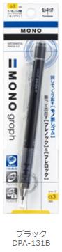 【シャープペン】 トンボ モノグラフ 0.3mm (ブラック)