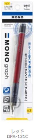 【シャープペン】 トンボ モノグラフ 0.3mm (レッド)