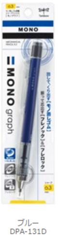 【シャープペン】 トンボ モノグラフ 0.3mm (ブルー)