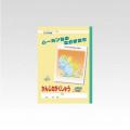 【アピカ学習帳】 ムーミン谷のなかまたち  かんじのがくしゅう 1・2年生用