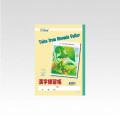 【アピカ学習帳】 ムーミン谷のなかまたち  漢字練習帳 200字