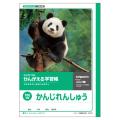 【かんがえる学習帳】 低学年・かんじれんしゅう(100字詰)