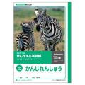 【かんがえる学習帳】 低学年・かんじれんしゅう(104字詰)