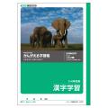 【かんがえる学習帳】 高学年・漢字学習(3・4年生用)