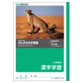 【かんがえる学習帳】 高学年・漢字学習(5・6年生用)