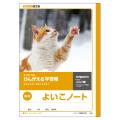 【かんがえる学習帳】 高学年・よいこノート(無地)