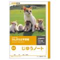 【かんがえる学習帳】 低学年・じゆうノート(無地)