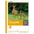 【かんがえる学習帳】 低学年・全科目ノート(12mmマス)
