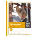 【かんがえる学習帳】 低学年・全科目ノート(15mmマス)