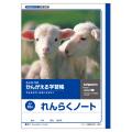 【かんがえる学習帳】 低学年・れんらくノート(10行)