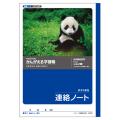 【かんがえる学習帳】 高学年・連絡ノート(14行)