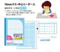 【学習サポートシリーズ】 家庭学習ノート10mmマス・中心リーダー入