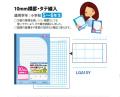 【学習サポートシリーズ】 家庭学習ノート10mm横罫・タテ線入