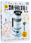 顕微鏡調査キット