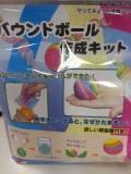 【遊び&創意教材】バウンドボール 作成キット
