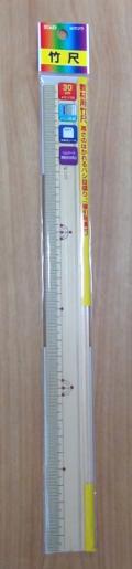 【学童用品 定規】 竹尺(30cm)