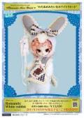 DAL ダル / Romantic White rabbit (ロマンティック ホワイトラビット)