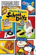 スヌーピー チャーリー・ブラウンのスクールデイズ