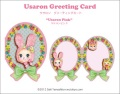 ウサロン グリーティングカード「ピンクウサロン」