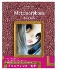 カスタムブライス写真集「メタモルフォセス-変身-アート・オブ・ブライス」