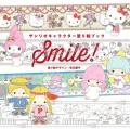 サンリオキャラクター塗り絵ブック Smile!