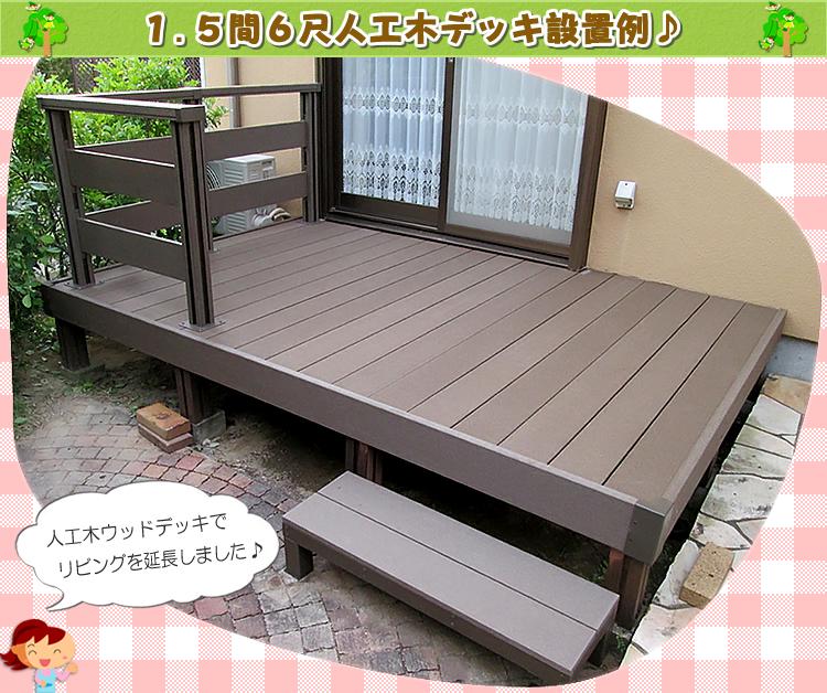 1.5間6尺人工木デッキ設置例